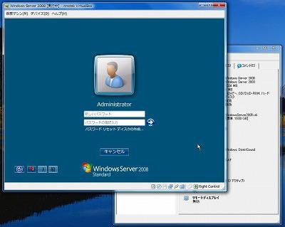 vbox_ws2008.jpg