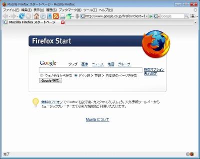 firefox2_main_s.jpg